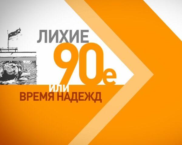 Лихие 90-е. Шоковая терапия Гайдара: спасение или крушение экономики России?