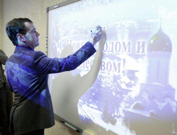 Президент РФ Д. Медведев посетил детский дом в Иваново