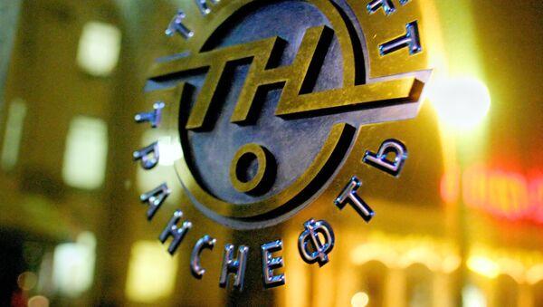 Московский офис компании Транснефть. Архив
