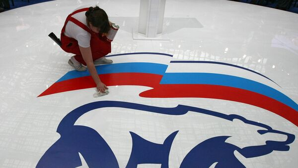 Логотип партии Единая Россия. Архив