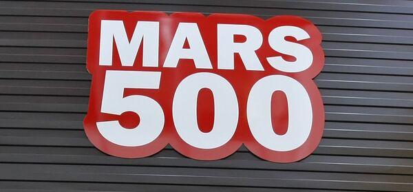 Уникальный международный проект Марс-500