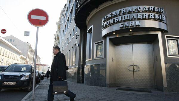 Здание Международного Промышленного банка, архивное фото