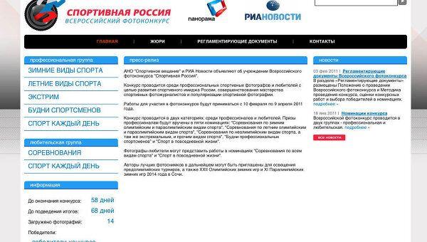 Скриншот страницы сайта Всероссийского фотоконкурса Спортивная Россия. Архив