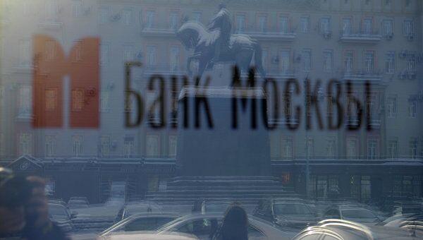 Отделение Банка Москвы на Тверской улице. Архив