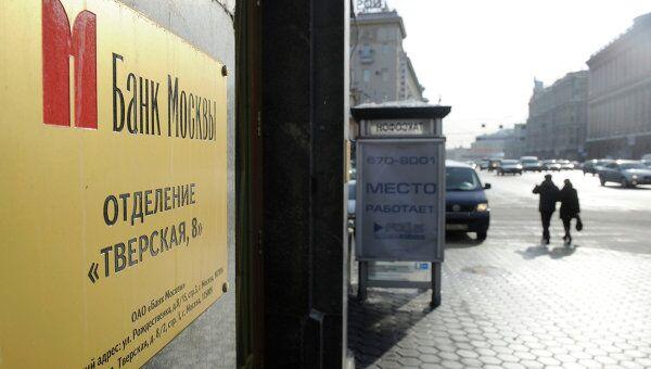 Отделение Банка Москвы на Тверской улице