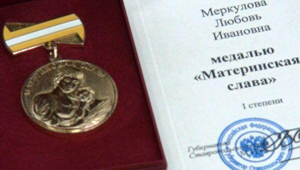 Медалью Материнская слава наградили 89 многодетных мам Ставролполья
