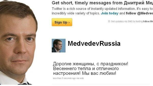 Медведев через Twitter поздравил женщин с 8 Марта