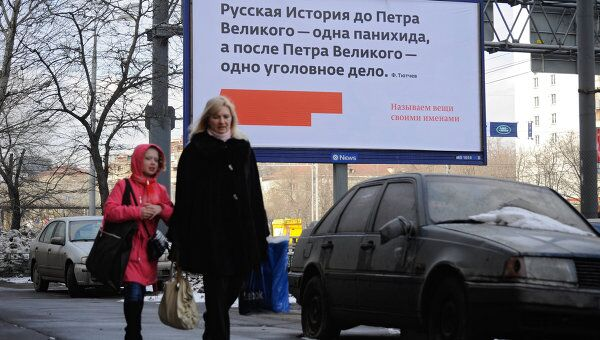 Рекламный биллборд газеты Московские новости с цитатой Ф. Тютчева про государство в центре Москвы