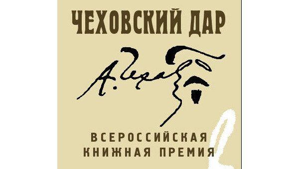 Всероссийская книжная премия «Чеховский  дар»