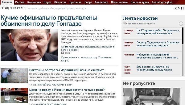 Сайт русской службы Би-би-си