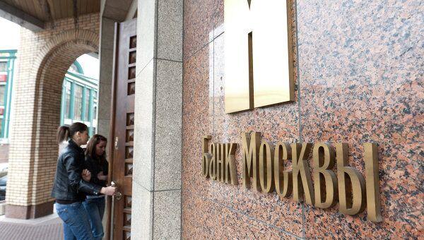 Банк Москвы. Архив