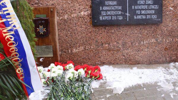 Мероприятия, посвященные годовщине авиакатастрофы под Смоленском