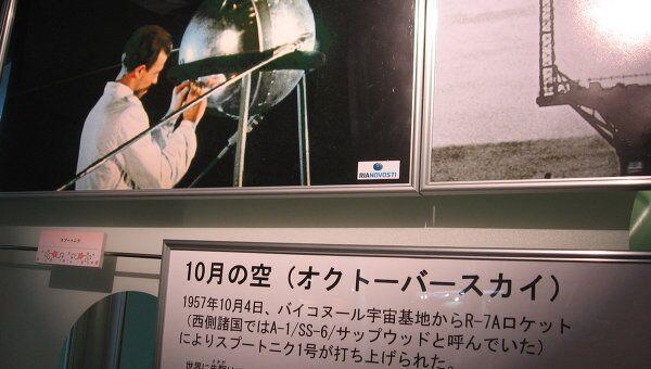 Фотовыставка, посвященная 50-летию первого полета человека в космос, в Токио
