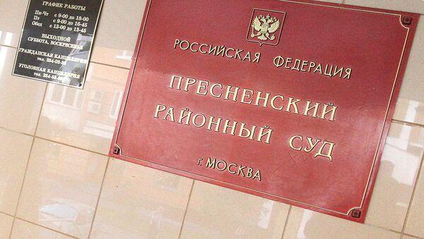 Пресненский районный суд г. Москвы. Архивное фото