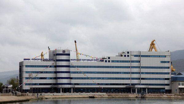 Новороссийский морской торговый порт