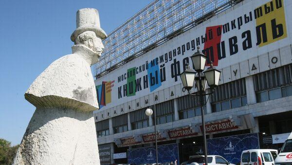 Московский международный открытый книжный фестиваль в ЦДХ. Архив