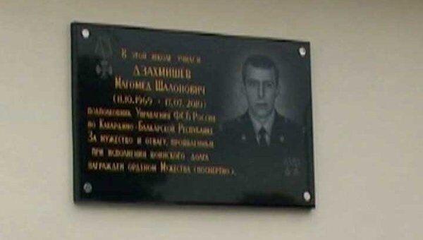 Он был образцом честности – начальник УФСБ по КБР о Дзахмишеве