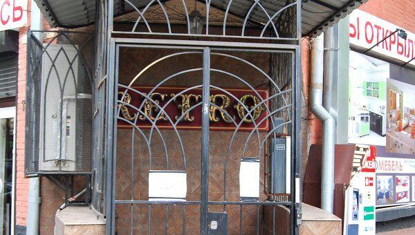 Клуб Ретро во Владикавказе, где были убиты двоюродный брат президента Южной Осетии Эдуарда Кокойты и сотрудник госохраны