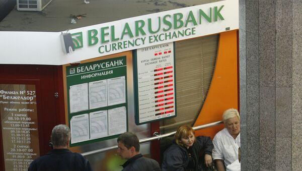Пункт обмена валюты в Минске. Архивное фото