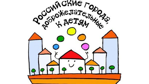 Города, доброжелательные к детям