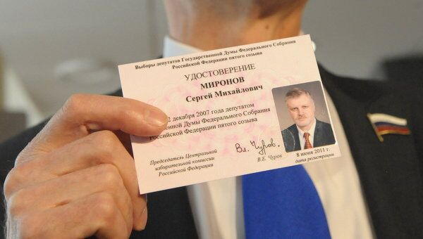 Экс-спикер Совета Федерации Сергей Миронов стал депутатом Госдумы