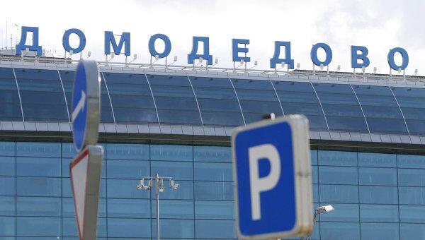 Аэропорт «Домодедово». Архив