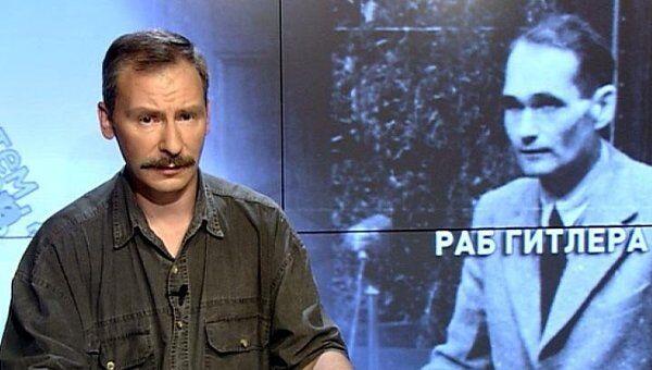 Раб Гитлера