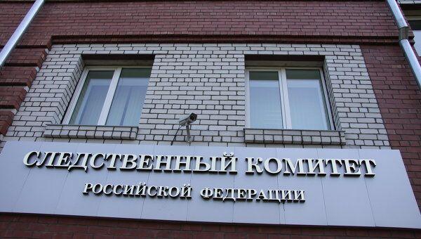 Следственное управление СК РФ. Архивное фото