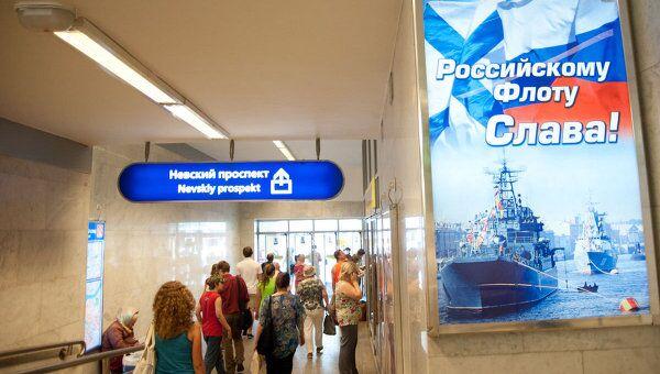 Социальная реклама Санкт-Петербурга