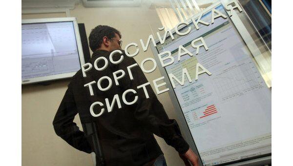Фондовая биржа Российская торговая система
