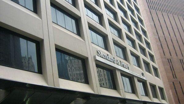 Международное рейтинговое агентство Standard & Poor's, архивное фото