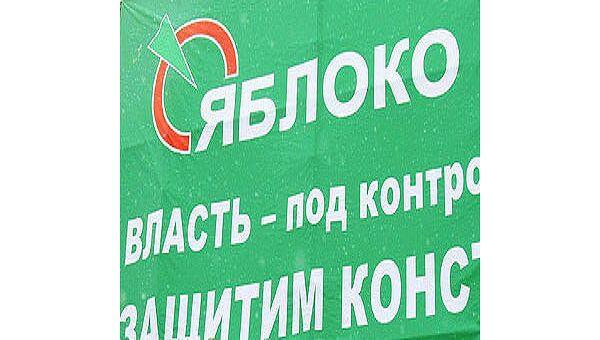 Яблоко просит проверить заявления о массовых нарушениях при переписи