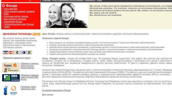 Скриншот страницы сайта www.podari-zhizn.ru