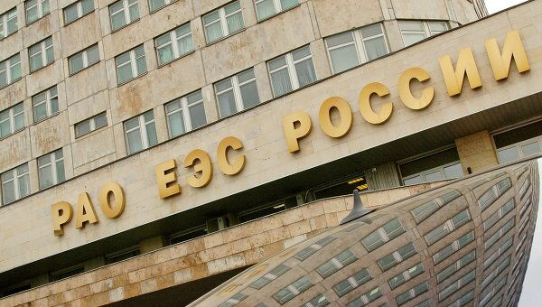 РАО ЕЭС России. Архив