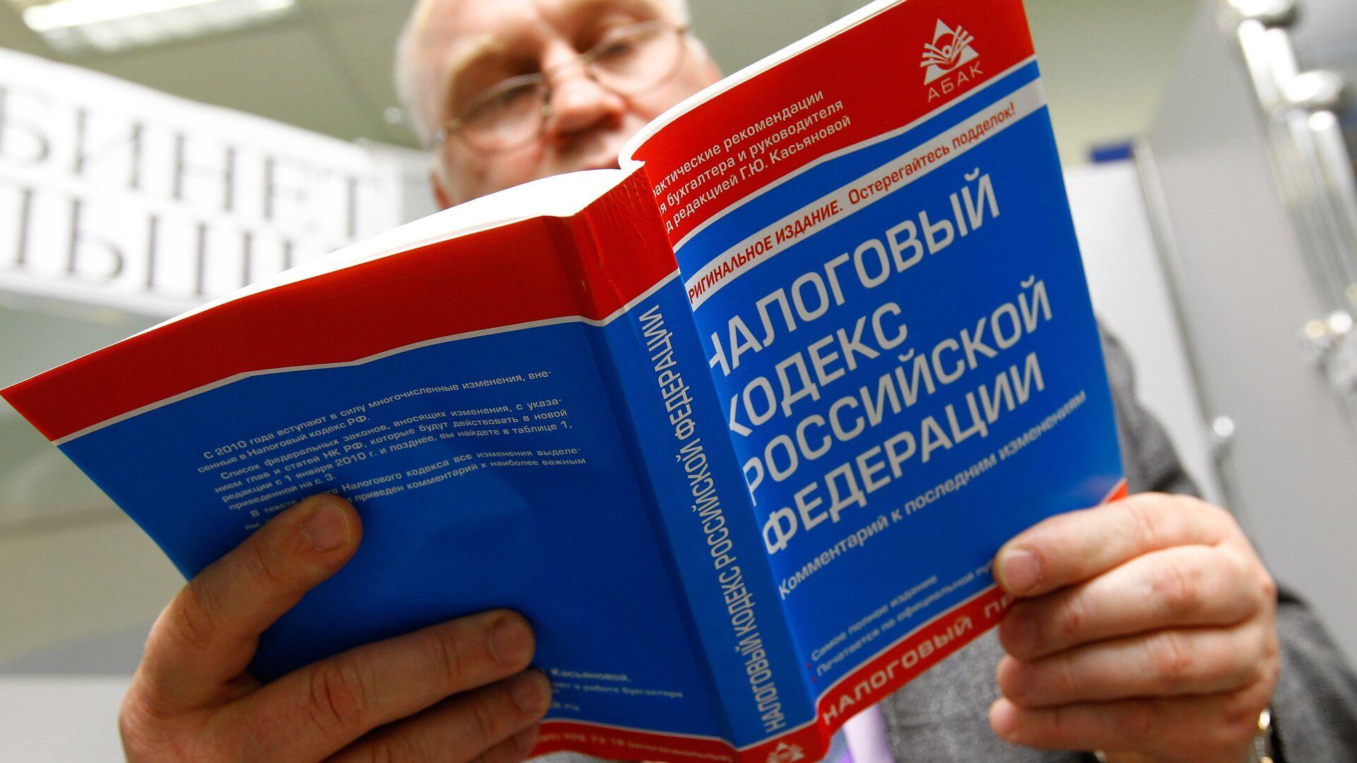 Налоговый кодекс Российской Федерации - РИА Новости, 1920, 08.06.2020