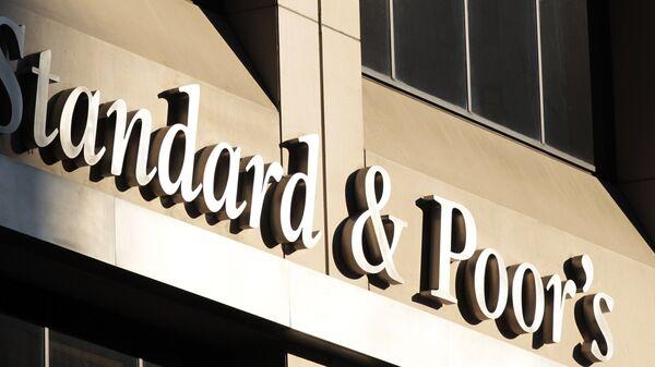 Рейтинговое агентство Standard and Poor's