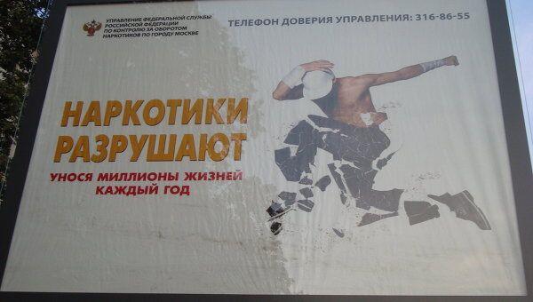 Социальная реклама в Москве