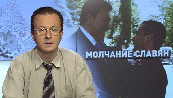 Молчание славян