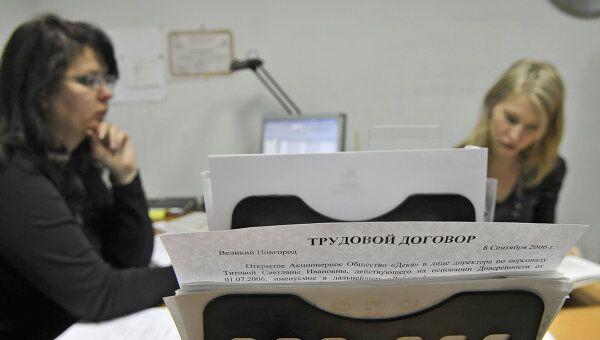 Работа отдела кадров. Архивное фото