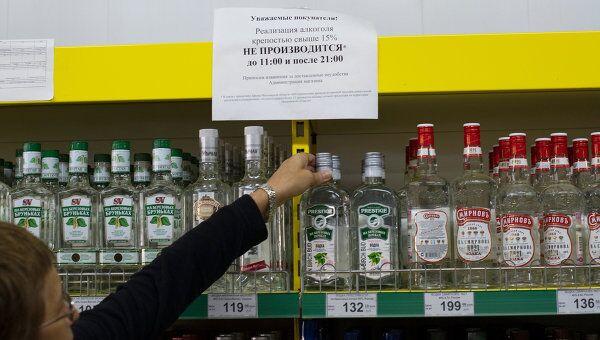 Табличка о запрете продажи алкоголя в ночное время