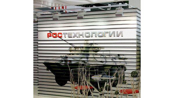 Государственная корпорация Ростехнологии, архивное фото