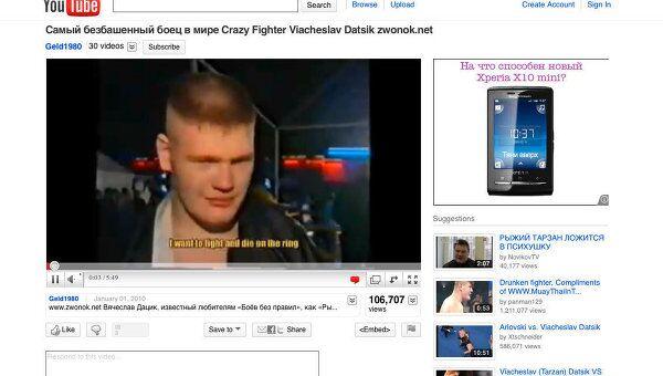 Скриншот страницы сайта www.youtube.com с фрагментом выступления Вячеслава Дацика