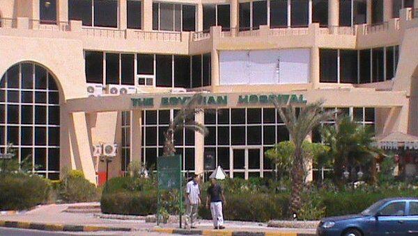 Больница, в которой находится пострадавшая в Египте россиянка