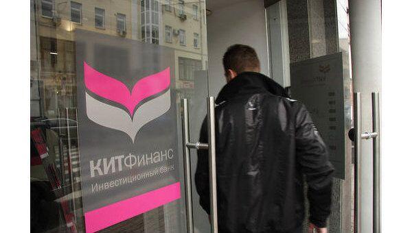 Независимый российский инвестиционный банк КИТ Финанс. Архив