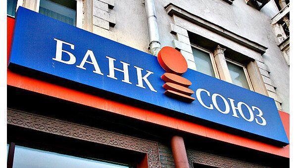 Ингосстрах и АСВ капитализировали банк Союз - инвесторы