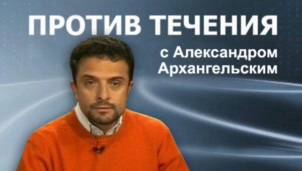 Против течения. Александр Архангельский