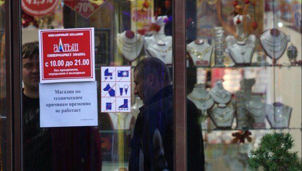 В сети гипермаркетов Алтын сотрудники ФСБ РФ провели обыски