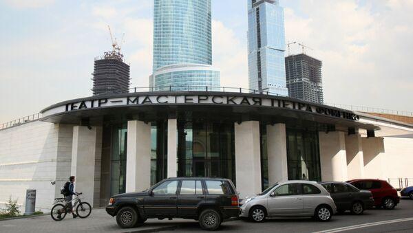Московский театр «Мастерская П. Фоменко»