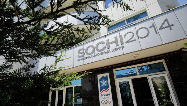 Информационный центр Сочи-2014 в городе Сочи