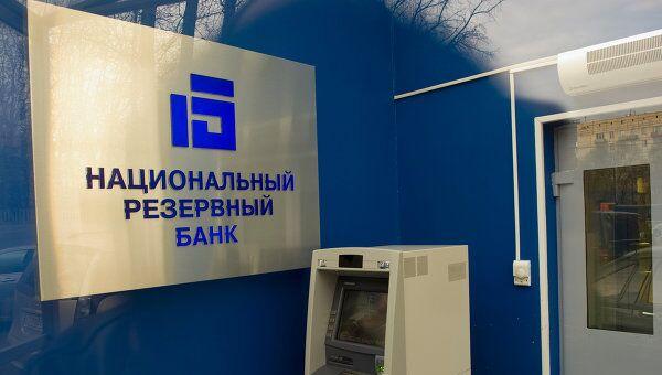Офис Национального резервного банка